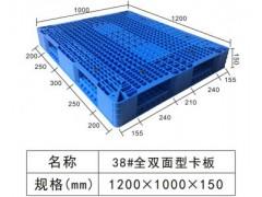 工厂直销广西南宁 柳州 桂林地区塑料卡板 塑料托盘