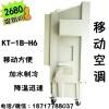 蒸发式冷风机 移动环保空调 移动式冷风扇KT-1B-H6