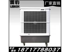 雷豹MFC12000移动空调扇 车间移动空调 工业移动冷风机