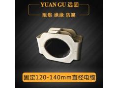 YGH-15電纜抱箍適用方法|遠固復合材料電纜夾具價格