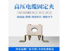 大安YGG-13阻燃電纜夾具廠家|電纜卡子品牌
