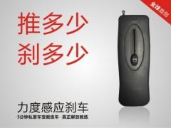 買高質量的智動款副剎車當然是到艾博實業了-香港教練款副剎車