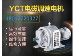 上海德東電機YCT-250-4A電磁調速電機18.5KW電機