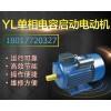 上海德东电机YC8012单相异步电动机0.37KW电机