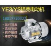 上海德东电机YS132M2-6三相异步电动机5.5KW电机