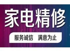 康泉环保科技提供的空调服务服务专业-福州空调拆装移机价格