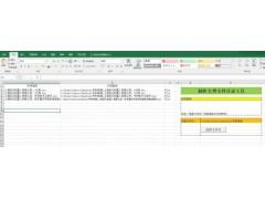 批量Excel文件图形替换行情 上海炬元精简的上海炬元白领机器人供应