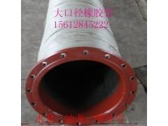 衡水優良的大口徑橡膠管——8寸鋼絲膠管