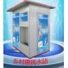 興潤水處理設備自動售水機怎么樣_農村直飲水機