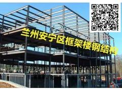 优质的甘肃钢结构,兰州钢结构安装