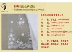 东莞质量良好的花条哪里买|湛江家纺刺绣