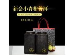 報價合理的小青柑普洱茶宇合茗茶供應_廠家批發小青柑