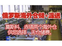 珠海到俄羅斯海外倉儲 廣東高效的俄羅斯海外倉儲