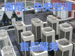 便捷的空调维修江苏哪里有    |秦淮区麦克维尔中央空调维修电话