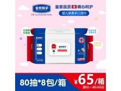 泉州具有實力的寶寶濕巾供應商推薦|皇家呵護濕巾供貨廠家