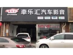 蘇州汽車改裝哪家好口碑好-品牌蘇州汽車隔音降噪音箱供應