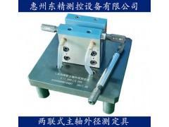 广州轴跳动检具厂家-东精测控设备提供划算的轴类多截面外径检具