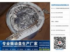 江苏知名振动盘厂家介绍——宣武振动盘厂家