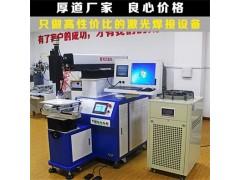 广东价位合理的全自动化激光焊机哪里有供应——惠州激光焊接机
