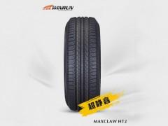 轮胎品牌|选实惠的美林轮胎HT2就到美林德枞商贸