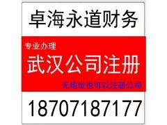 武汉地区划算的武汉洪山公司注册代办服务 武汉洪山公司注册代办预订
