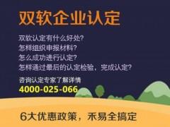 南京可靠的双软企业认证服务服务   权威的双软企业认证服务