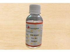 消泡剂供应,广东声誉好的非硅消泡剂YSA-063供应商