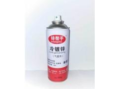自喷漆批发,广东声誉好的锌帮手冷镀锌气雾剂供应商