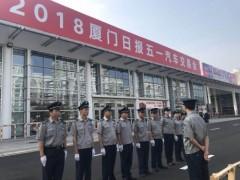 龍巖工廠保全公司,福建有能力的廈門保安服務