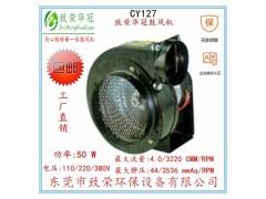 热门离心式鼓风机CY127_东莞品牌好的离心式鼓风机CY127批售