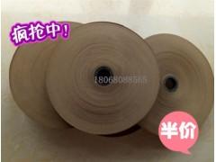 木皮拼接湿水胶带 胶合板修补胶带 拼花打孔湿水胶带