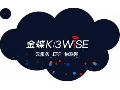 专业定制金蝶K/3软件_提供财务软件