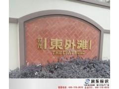 地产标识制作-润东标识——有口碑的定做地产标识公司