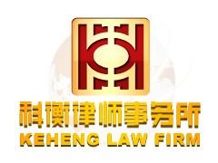 福州房產律師|福州哪里有可靠的福州買賣合同糾紛法律服務