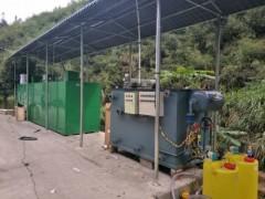 恒海环保设备供应高质量的污水处理设备-浙江高速公路服务区污水处理设备