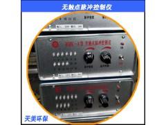 沧州脉冲喷吹控制仪选泊头市天美环保_价格优惠|爆销脉冲控制仪