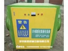 为您推荐超值的光氧催化设备_江苏光氧催化废气处理
