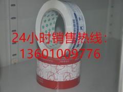 廊坊北京透明膠帶廠家_【推薦】北京信譽好的印字膠帶生產廠家