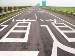 信誉好的道路线厂商推荐——宁津热熔标线