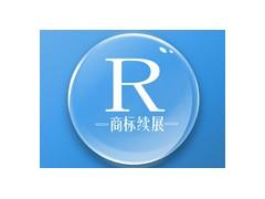 【推薦】北京可靠的商標注冊|商標注冊代理公司