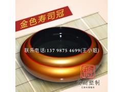 金色寿司冠寿司桶认准安耐塑制品厂-质优价平——供应厂价批发