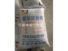 超细碳酸钙要上哪买比较好——重质碳酸钙
