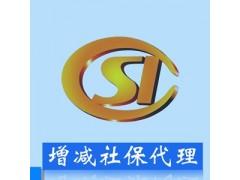 放心的社保办理_重庆市代办社保服务机构