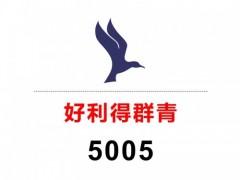 广东声誉好的法国holliday好利得群青5005供应商_法国holliday好利得群青5006价格