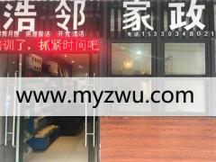 重慶專業的家政服務服務——重慶家政保潔多少錢