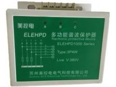 谐波保护器厂家 专业的ELECON-HPD1000谐波保护器美控电供应