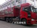 廣州至廣西梧州物流貨運雙向運輸
