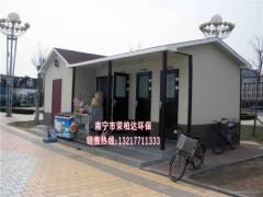 南宁荣柏达环保南宁移动卫生间您的品质之选-南宁移动卫生间厂家