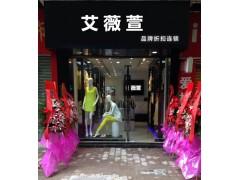 深圳品牌女装尾货批发/时尚轻薄羽绒服折扣批发找南宁艾薇萱