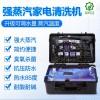 高利洁A18加强蒸汽全能家电清洗一体机高温高压多功能清洗机